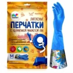 Перчатки латексные MALIBRI с хлопковым напылением с удлиненной манжетой ПВХ
